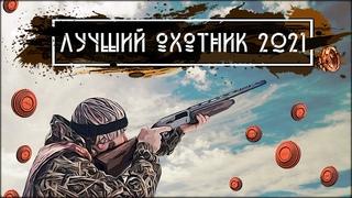 Лучший охотник 2021 | Охотничий биатлон с МР-155 PROFI