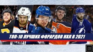 ТОП -10 Лучших форвардов НХЛ СЕЙЧАС (2021)   Хоккей TODAY