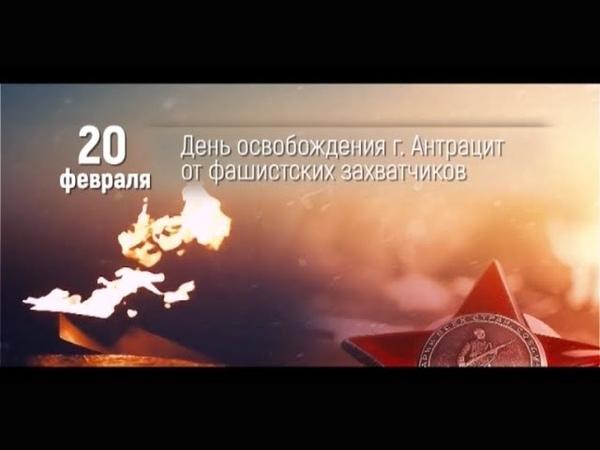 20 февраля день освобождения Антрацита от фашистских захватчиков