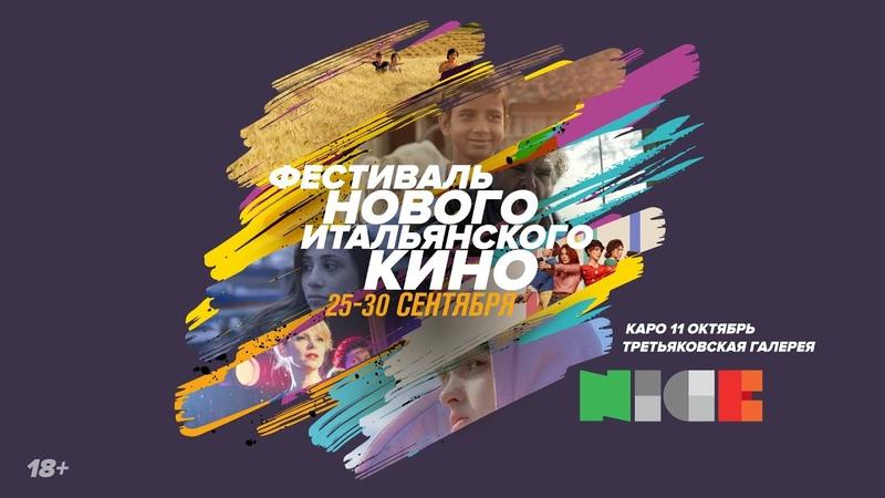 Фестиваль нового итальянского кино N I C E