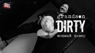 Grandson - Dirty | мощный кавер лайв от ELCAPITAN!