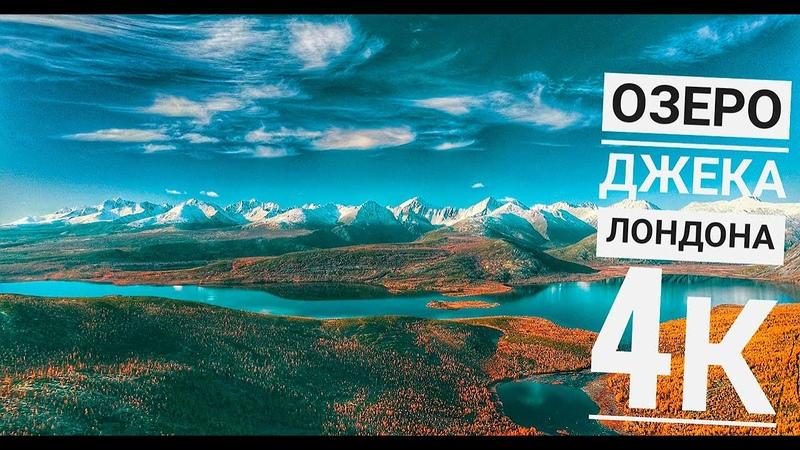 озеро Джека Лондона Jack London lake Магадан Magadan Russia Одно из красивейших мест в России