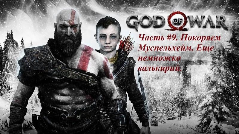 God of War 2018 Прохождение на русском часть 9 Покоряем Муспельхейм Еще немножко валькирий