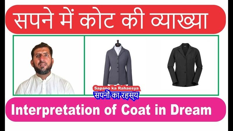 सपने में कोट की व्याख्या    Sapne mein Coat ki vyaakhya