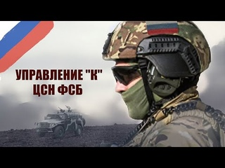 """Russian Special Forces - Department """"K"""" CSN FSB Russia"""