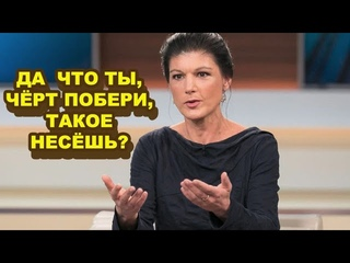 "Сара Вагенкнехт ""ПРОСТО РАЗОРВАЛА"" pycoфoба на ток-шоу в Германии"