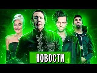 ЛСП, Rammstein, Marilyn Manson, Lady Gaga, Billie Eilish, The Prodigy I МУЗПРОСВ