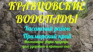 Кравцовские водопады, Хасанский район, Приморский край. Настоящие звуки природы для здорового сна!