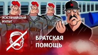 Лукашенко отправил ОМОН на протесты в Россию
