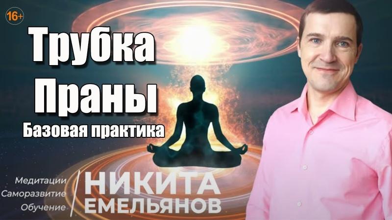 Медитации Практика медитации Трубка Праны Что такое Трубка Праны Базовая практика