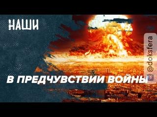 🔥В предчувствии войны   За оппозицию взялись всерьез   Наши с Борисом Якеменко