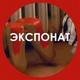 Ленинград - Экспонат