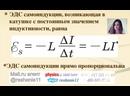 Помощь с решением задач студентам на экзамене Решу задачи онлайн Физика ЕГЭ Явление ЭДС самоиндукции формула инерция в механике