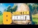 Тошик ЗАМЕТКИ ВИКИНГА - VALHEIM 📕