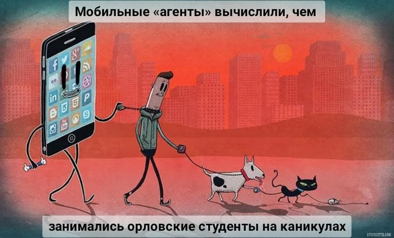 Мобильные «агенты» вычислили, чем занимались орловские студенты на каникулах