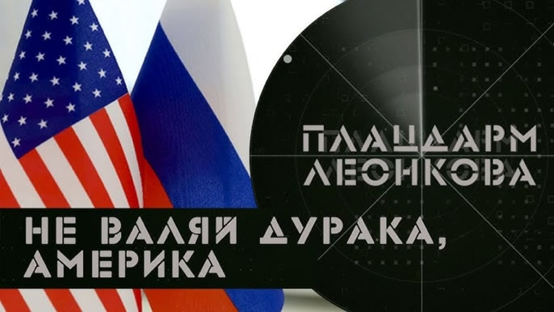 ⚡Не валяй дурака Америка Противоречивый Байден НАТО выбрало себе врага Плацдарм Леонкова