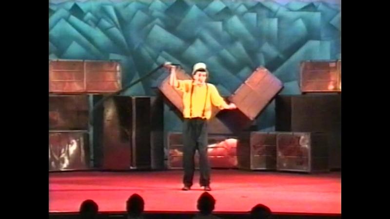 Большая клоунская тусовка 1 отд 1992