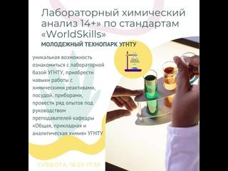 Видео от Молодежный технопарк УГНТУ