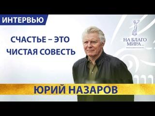 Юрий Назаров. Интервью Премии «На Благо Мира»