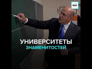 В каких вузах учились звёзды  Москва 24