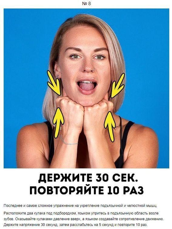 8 дейcтвeнных упражнeний для подтяжки овaлa лица