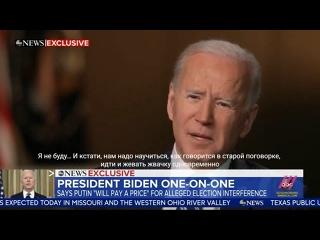 Президент США Джо Байден положительно ответил на вопрос, считает ли он Владимира Путина убийцей.