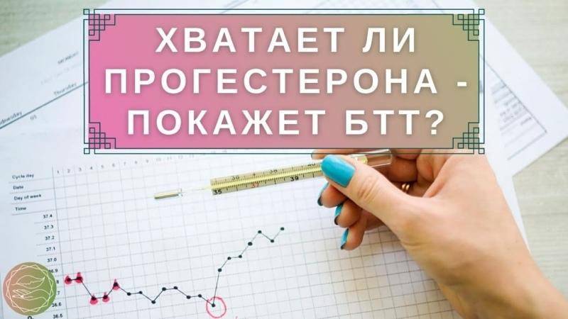 Хватает ли прогестерона покажет БТТ