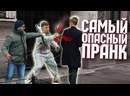 VJOBivay Пранки НА ГРАНИ фола - Самый опасный пранк - Вджобыватели подстава