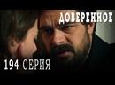 Турецкий сериал Доверенное - 194 серия русская озвучка