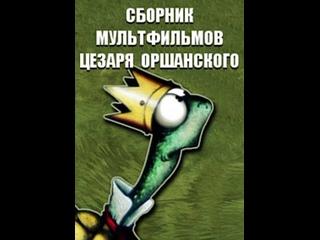 Сборник мультфильмов Цезаря Оршанского - Полная коллекция (1966-1988)