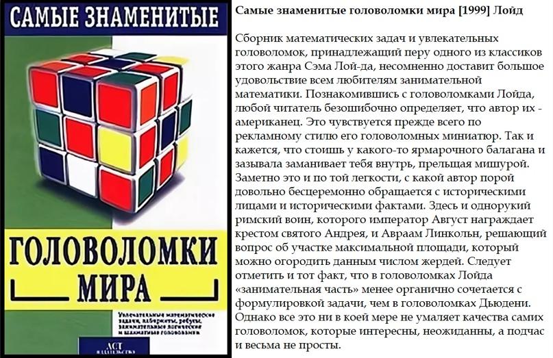 Самые знаменитые головоломки мира [1999] Лойд