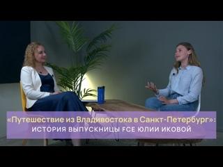 «Путешествие из Владивостока в Санкт-Петербург»: История выпускницы FCE Юлии Иковой