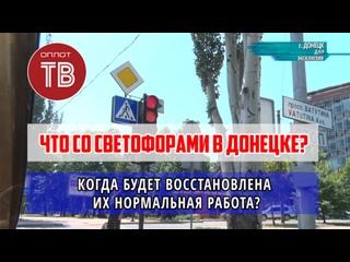 🚦 Работа светофоров в Донецке скоро будет восстановлена