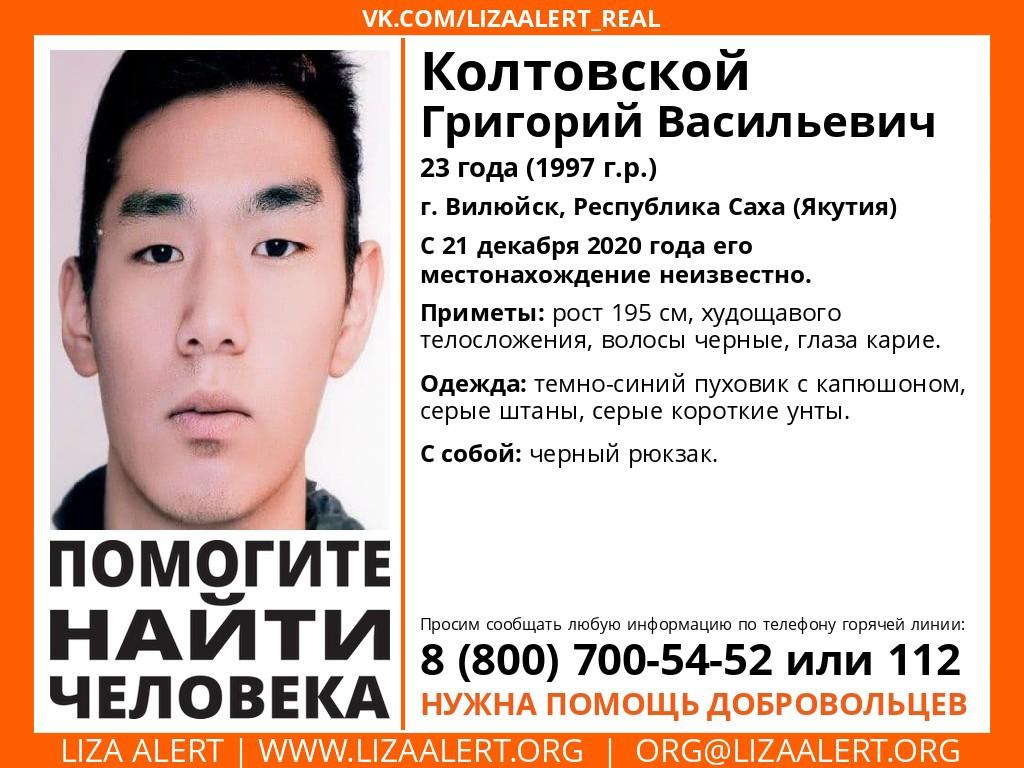Внимание! Помогите найти человека! Пропал #Колтовской Григорий Васильевич, 23 года, #Саха, #Якутия, #Вилюйск