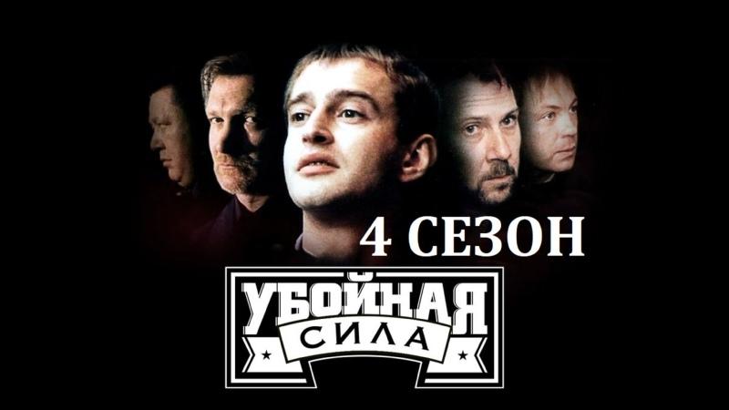 Убойная сила 2002 4 сезон