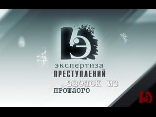 ЧП.BY ЭКСПЕРТИЗА ПРЕСТУПЛЕНИЙ. Звонок из прошлого