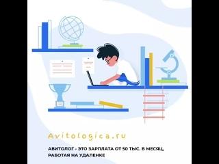 avitologica.ru #avito #авито #авитологика