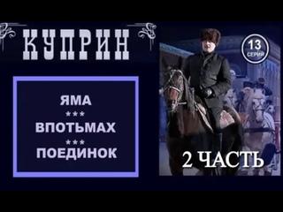 Мир Кино - Драма,мелодрама (2014) - 2 часть