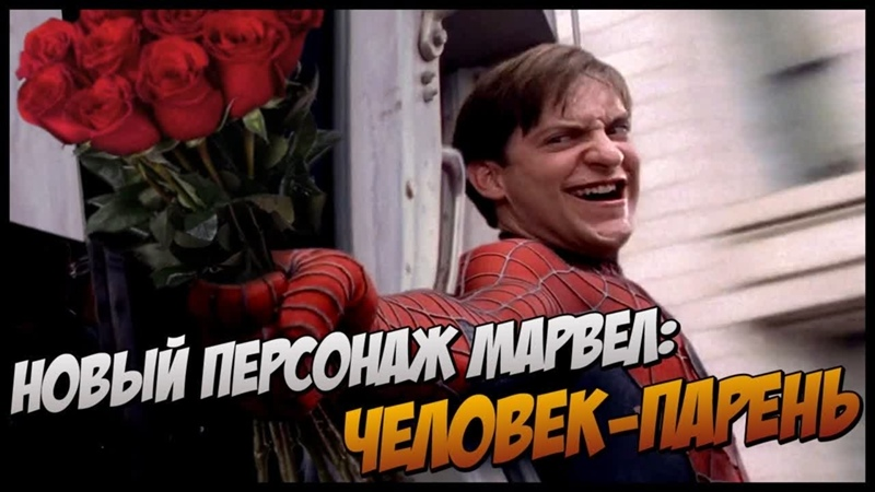 Если бы Человек паук был обычным парнем Переозвучка хорошее настроение юмор кино подросток любовь герой Marvel Марвел