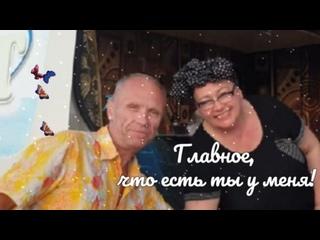 38-я Годовщина свадьбы
