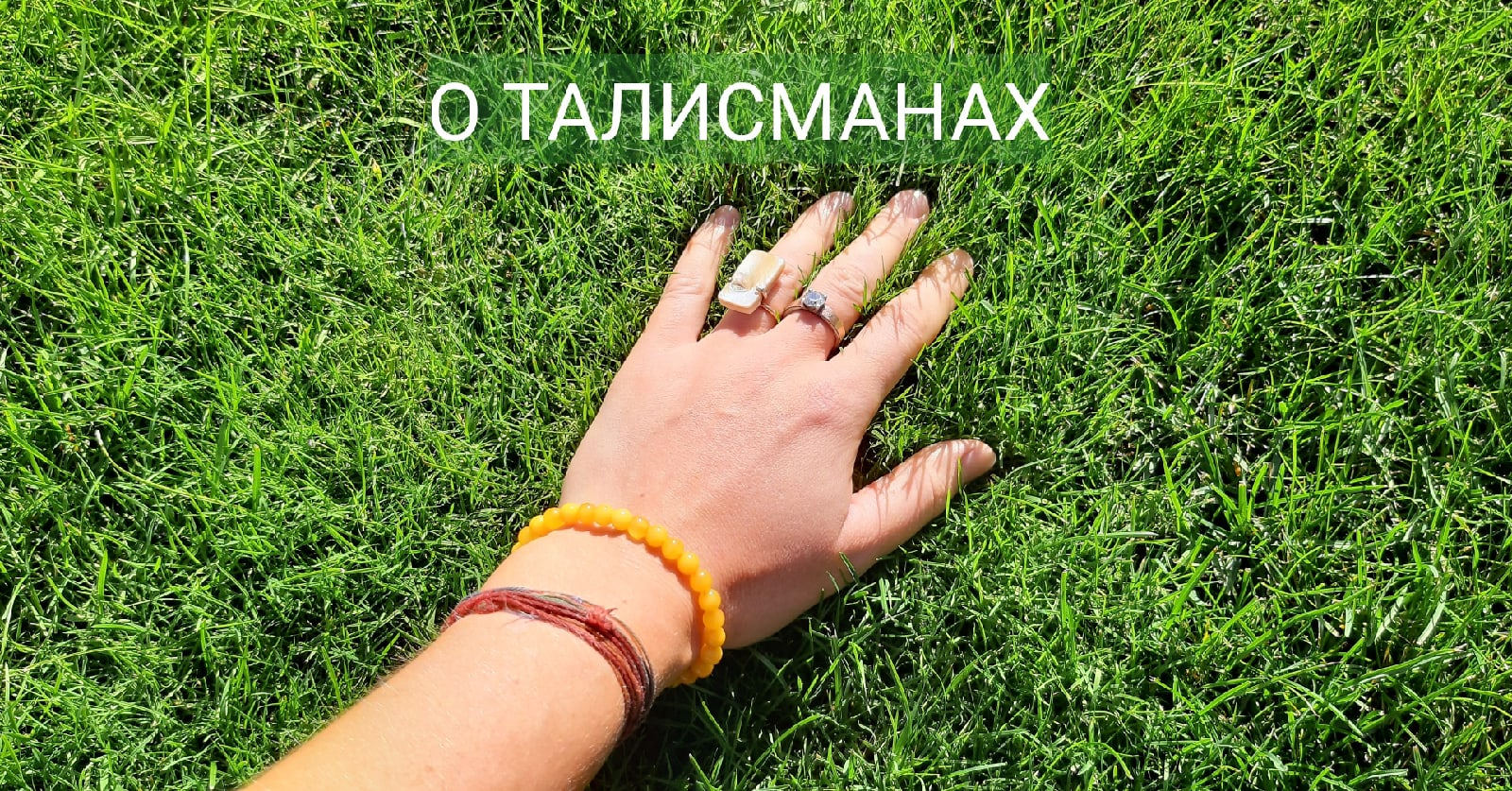 Украина - Натуальные камни. Талисманы, амулеты из натуральных камней - Страница 3 ZSYV5aX3t38