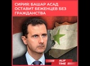 Сирия Башар Асад оставит беженцев без гражанства