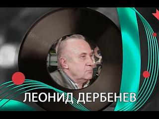 Песни нашего кино: Леонид Дербенев