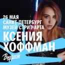 Хоффман Ксения   Москва   36