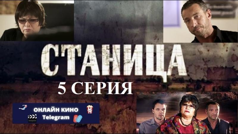Станица 5 серия 2013