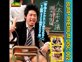 [BUM002] Premium Disc 002 人体の不思議 源太学生編,商品詳細ページ