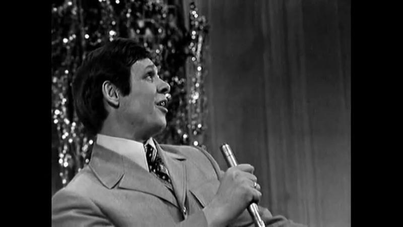 Ты и небо Эдуард Хиль Песня 72 1972 год А Морозов А Азизов