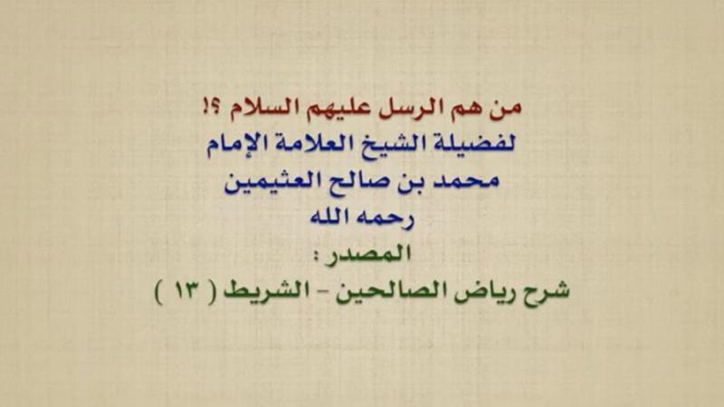 Шейх Мухаммад Ибн Салих аль 'Усеймин Кто такие посланники