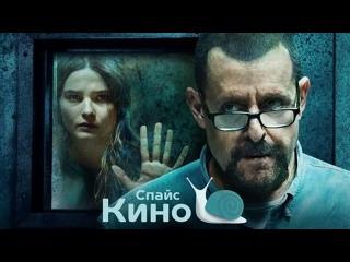 Девушка в подвале (2021, США) триллер, криминал; vo; смотреть фильм/кино/трейлер онлайн КиноСпайс HD