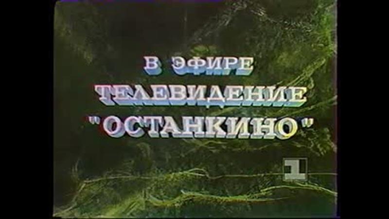 1 канал Останкино 1993 весна лето вокресенье часть 2
